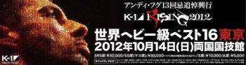 Объявлен состав участников турнира K-1 WGP Final 16 в Токио