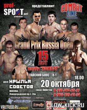 «Крылья Советов» примут международный турнир по правилам K-1 и тайского бокса