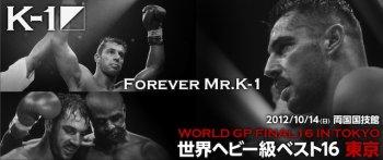 Итоги турнира K-1 World Grand Prix Final 16 в Токио