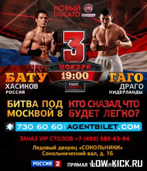 20 октября состоится пресс-конференция Бату Хасикова и Гаго Драго