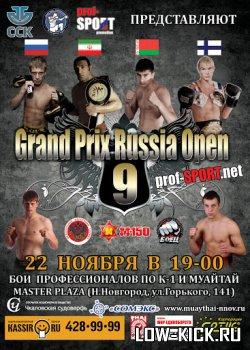 22 ноября пройдет 3-й этап Grand Prix Russia Open 9
