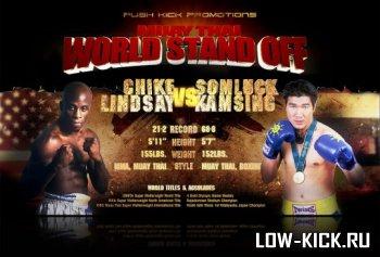 World Stand Off:  Чик Линдси проведет бой с Сомраком