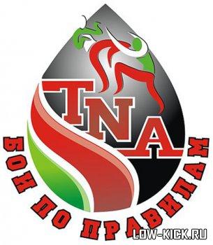 Результаты 1/8 финала «Боев по правилам TNA на кубок TATNEFT»
