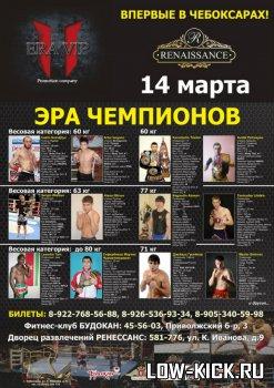 14 марта наступит «Эра Чемпионов»