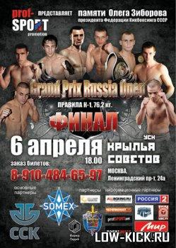 6 апреля в Москве состоится финальная  восьмерка Grand Prix Russia Open K-1 в весе 76 кг