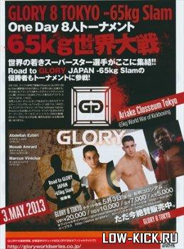 GLORY 8 Tokyo 3 мая: Питер Аэртс - Джамал Бен Саддик, Энди Ристи – Альберт Краус