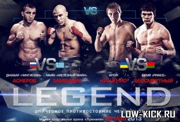 Турнир «Легенда» - новый формат бойцовского шоу