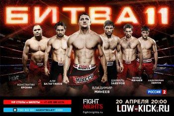 20 апреля «Битва под Москвой 11» : Владимир Минеев против Редуана Кайро