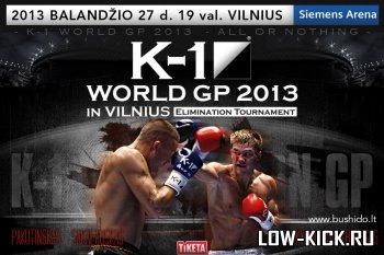 27 апреля К-1 WGP in Vilnius: Артур Кишенко против Дениса Макоуски