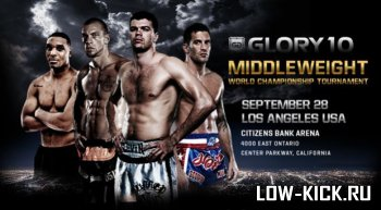 28 сентября Glory 10: Левин, Шиллинг, Вейкелинг, Уилнис